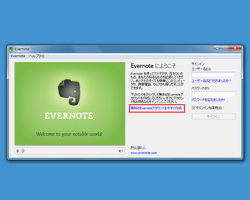 evernote-3.png(11122 byte)