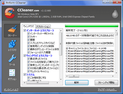 ccleaner-sss.png(21055 byte)