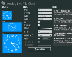Analog Live Tile Clock