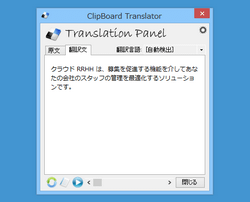 ClipBoard Translator