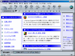 Netscape Composer