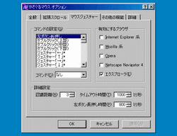 かざ ぐる マウス windows10