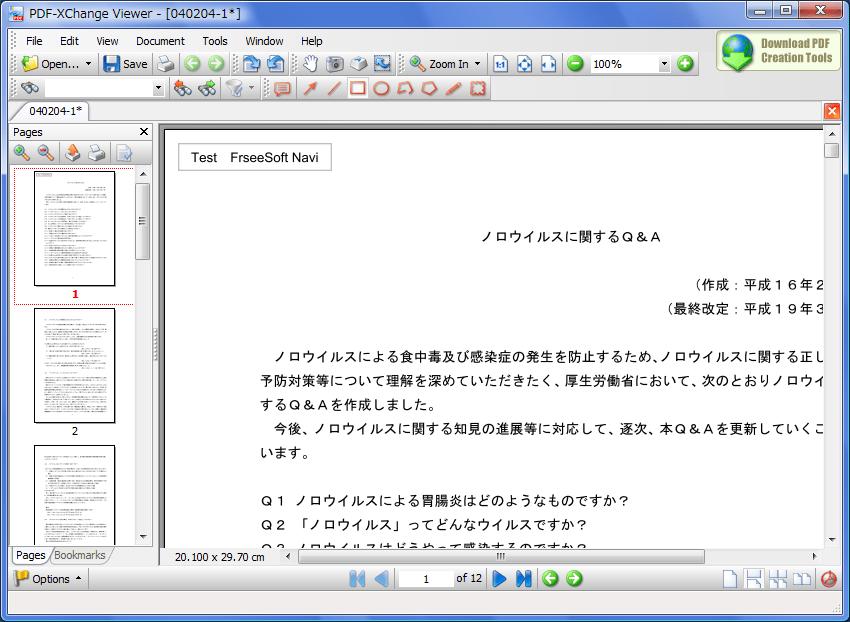 pdf 図形 挿入 フリー