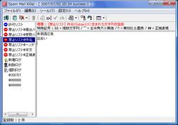 spam mail killer ダウンロード