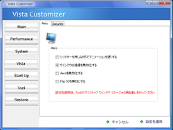 Vista Customizer