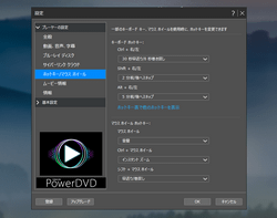powerdvd16-11.png(15092 byte)